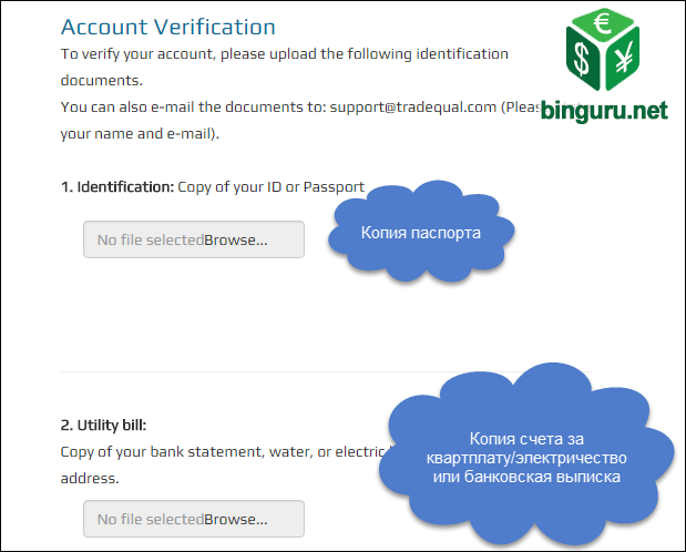 tradequal account verification